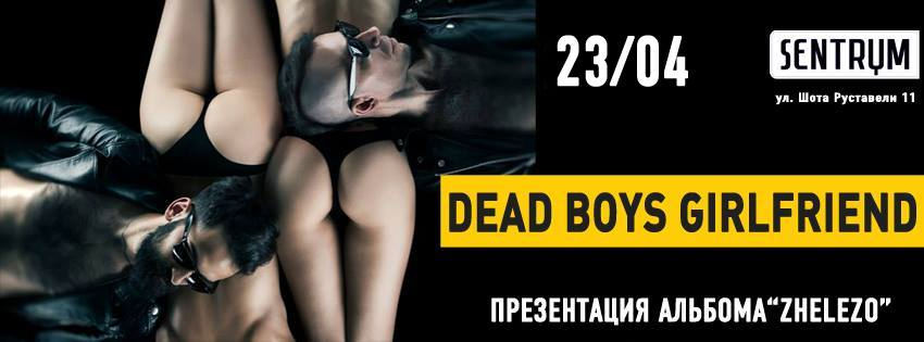 dead-boys-girlfriend