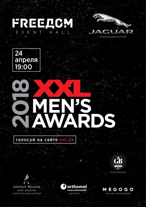 XXL MEN'S AWARDS 2018